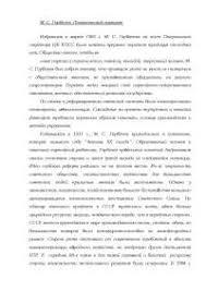 М С Горбачев реферат по историческим личностям скачать бесплатно  М С Горбачев шпора по историческим личностям скачать бесплатно приятная улыбка железные зубы Советский