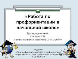 Презентация на тему Работа по профориентации в начальной школе  1 Работа по профориентации в начальной школе