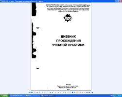 Дневник отчет по практике ветеринария на ферме Развлекательный  large 5927 jpg