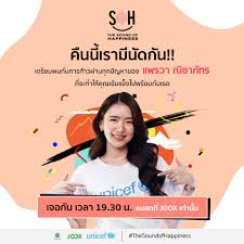 JOOX Thailand - สาว แพรวา ณิชาภัทร ฉัตรชัยพลรัตน์...