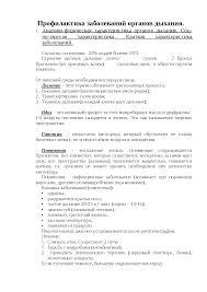 Профилактика заболеваний органов дыхания реферат по медицине  Скачать документ