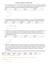 Задача Для электрической схемы изображенной на рис  Контрольная работа по электротехнике В цепь синусоидального