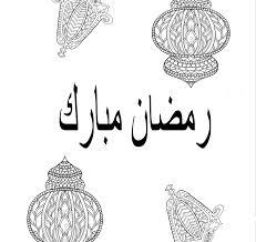 Coloring For Ramadan Coloring