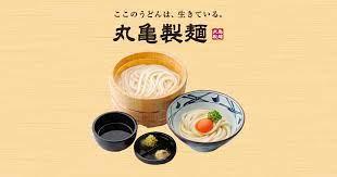 丸亀 製 麺