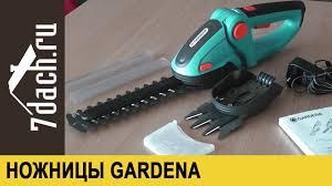 Аккумуляторные <b>ножницы для травы</b> и кустарников <b>GARDENA</b> ...