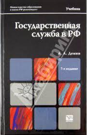 Государственная служба Российской Федерации как социальный  Просмотров 444