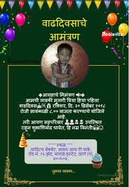 marathi birthday invitation card sle create and your card मर ठ व ढद वस