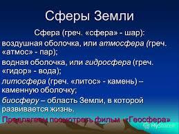 Презентация на тему Сферы Земли Скачать бесплатно и без  1 Сферы
