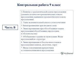 Контрольная работа по теме Простые и сложные предложения класс Контрольная работа по теме сложные предложения 5 класс