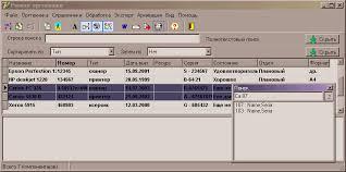 База данных Ремонт оргтехники ado sql server Дипломная  Дипломная работа ВКР delphi