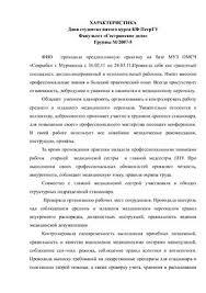 Отчет по преддипломной административно управленческой практике  Отчет по преддипломной административно управленческой практике характеристика