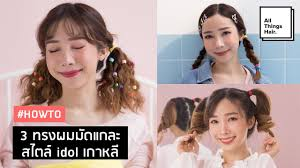 How To 3 วธ มดผมแกละสไตล Idol เกาหล By Phappim Makeup