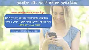 HSC Result 2019 by Mobile SMS এর ছবির ফলাফল