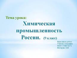 Урок географии на тему Химическая промышленность России й класс