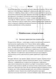 Отчет о прохождении производственной практики в ресторане Шинок  Отчет о прохождении производственной практики в ресторане Шинок