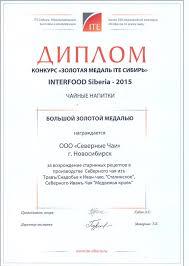 Декларации и сертификаты Диплом