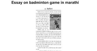 essay on badminton game in marathi google docs