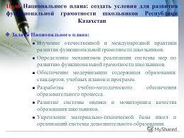 Презентация на тему Формирование функциональной грамотности  3 Цель Национального