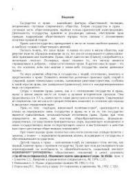Государство и право реферат по праву скачать бесплатно  Государство и право реферат по праву скачать бесплатно правонарушения конституция России закон порядок юрист адвокат цивилизм