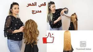 طريقة قص الشعر كوب كيلي خطوة بخطوة على زاوية 45 درجة youtube تحميل قصات الشعر المدرج للبنات