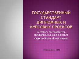 Государственный стандарт дипломных и курсовых проектов