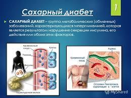 Презентация на тему Курсовая работа по специализации Фельдшер  2 Сахарный