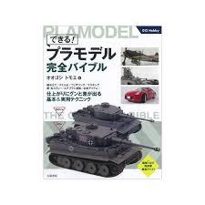 tamiya 63654 tamiya publication catalogue you can plastic model perfect reference guide book