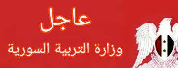 وزارة التربية تؤكد على مصححي أوراق... - وزارة التربية السورية