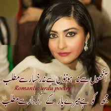 romantic shayari in urdu age lovely poetry