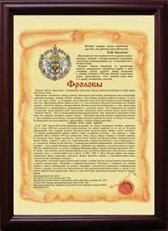 Происхождение фамилии значение фамилии история фамилии  Фамильный диплом происхождение фамилии история фамилии значение фамилии