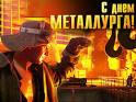 Поздравления с днем металлургов