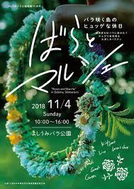 টইটর いちげ氏いちげ温泉展 In 愛媛 2019冬開催決定