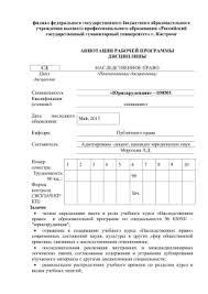 ГЛАВА ОСНОВНЫЕ ПОНЯТИЯ НАСЛЕДСТВЕННОГО ПРАВА Наследственное право Российский Государственный