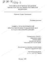 Диссертация на тему Защита прав потребителей при рассмотрении  Диссертация и автореферат на тему Защита прав потребителей при рассмотрении гражданских дел в судах общей