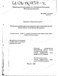 Диссертация на тему Механизм административно правового  Диссертация и автореферат на тему Механизм административно правового регулирования рынка ценных бумаг в Российской