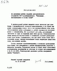 Рецензия на дипломную работу студента Вальковского г В Е  Рецензия на дипломную работу студента Вальковского 1970 г