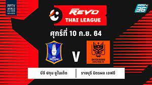 ลิงก์ดูบอลสดไทยลีก บีจี ปทุม พบ ราชบุรี ศุกร์ที่ 10 ก.ย. 64 : PPTVHD36