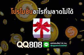 เว็บบาคาร่า QQ808 มีโปรโมชั่นอะไรที่พลาดไม่ได้ – เว็บบาคาร่าออนไลน์ QQ808  คืนเงินสูงที่สุด