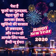 happy new year 2020 sms hindi 500