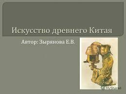 Презентация на тему Искусство Древнего Китая Автор Зырянова Е  1 Автор Зырянова Е В