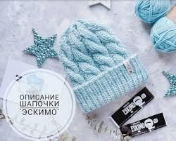 <b>Пряжа Drops Eskimo</b>