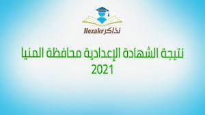 نتيجة الشهادة الإعدادية محافظة المنيا 2021 بالاسم ورقم الجلوس - نذاكر