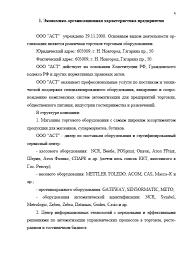 Декан НН Отчет по производственной практике в бухгалтерии  Отчет по производственной практике в бухгалтерии торговой компании ООО АСТ
