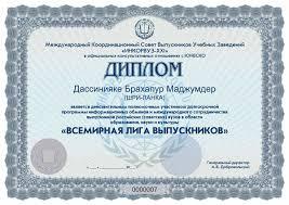 Образование в России для иностранных граждан Поддержка  Диплом зарегистрированного участника Программы