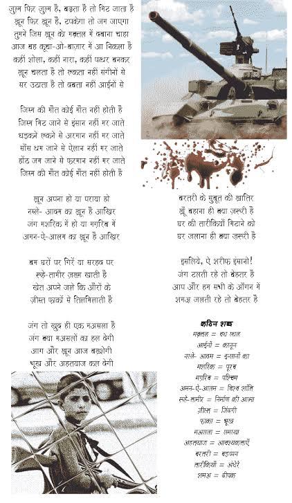 sahir ludhianvi poetry in hindi