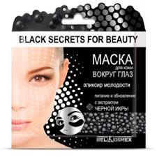 <b>Маска для кожи вокруг</b> глаз Belkosmex / Белкосмекс Black Secrets ...