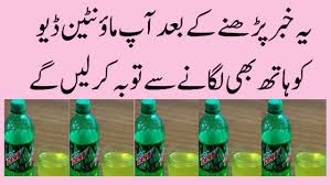 health and fitness essay in urdu health and fitness essay in urdu