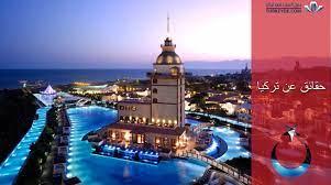 حقائق عن تركيا ،تاريخ تركيا، مساحة تركيا وعدد سكانها، اقتصاد تركيا، اللغة  والثقافة التركية.