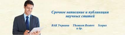 Проверка на плагиат текста диссертации и его качественное  Проверка на плагиат текста диссертации и его качественное устранение согласно требованиям научного совета и ВАК Украины Антиплагиат ВАК Украины