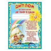 Грамоты дипломы свидетельства Челябинск Диплом об окончании детского сада картон